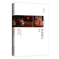 """妈妈银行(""""台湾文坛闪亮的恒星""""琦君短文精品,曾创下57次重印记录)"""