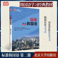 标准韩国语(第二册)(第7版)