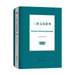 三礼文化辞典