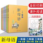 新母语1-3年级(共6册)(全彩,梅子涵作序推荐!亲近母语2021儿童阅读研究成果)