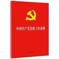 【32开红皮烫金】中国共产党党组工作条例