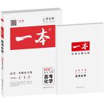 2016年 高考一本 化学 北京专版