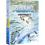 刘慈欣少年科幻科学小说系列:动物园里的救世主