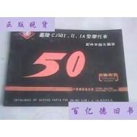【二手旧书9成新】嘉陵CJ50I、II、IA型摩托车配件目录及图册 /中