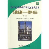 石油炼制:燃料油品(第3版) 中国石油和石化工程研究会组织 编