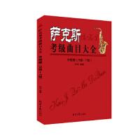 正版图书R3_萨克斯考级曲目大全:5级-7级:中级篇 9787547721773 北京日报出版社 乐海