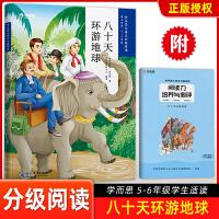 学而思大语文分级阅读八十天环游地球第三学段 5~6年级适用
