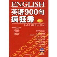英语900句疯狂秀(书+MP3光盘)