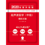 超声波医学(中级)模拟试卷 2020版