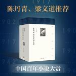 重读20世纪中国小说(精装全二册,当当专享许子东课程卡)