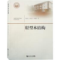 轻型木结构 木结构房屋设计技术要领深度解读 材料节点抗侧力 木质住宅建筑设计书籍