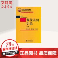 北京高等教育精品教材―黎曼几何引论(上册) 陈维恒,李兴校 编著