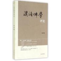 汉语佛学评论(第4辑)