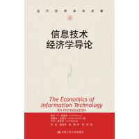 信息技术经济学导论(当代世界学术名著)