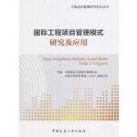 国际工程项目管理模式研究及应用