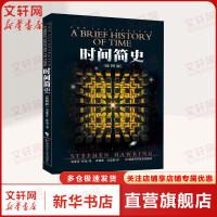 时间简史(插图本) 湖南科学技术出版社