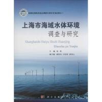 上海市海域水体环境调查与研究 科学出版社