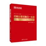 结构化面试高分一本通 许可,李培营 清华大学出版社 9787302419457 『珍藏书籍,稀缺版本』