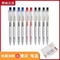 无印良品按动笔新款水笔按压式学生用中性笔 MUJI文具黑色0.5笔芯