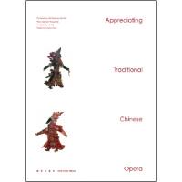 戏曲感受中国(英文)Appreciating Traditional Chinese Opera
