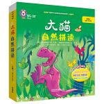 大猫自然拼读三级2 Big Cat Phonics (小学三年级 5册读物+阅读指导+卡片+MP3光盘)点读版