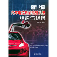 新编汽车电控燃油喷射系统结构与检修