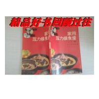 【二手旧书9成新】家用压力锅食谱