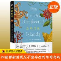 岛屿传说不存在的岛屿及其存在的传说(不能亲历的岛屿奇幻之旅神游旅行者的理想读物)DFH 外国文学海洋科普书