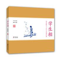 赏读版丰子恺儿童漫画集:学生相 丰子恺 绘 海豚出版社 9787511025173
