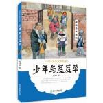 大作家小故事书系:少年与芨芨草