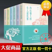 做内心强大的女人zui优雅做内心强大的女性励志畅销书6册淡定的女人最幸福卡耐基写给女人的一生幸福忠告男人来自火星女人来