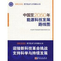 中国至2050年能源科技发展路线图――创新2050:科学技术与中国的未来