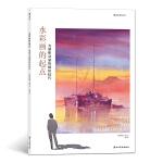 水彩画的起点:光感和动感的描绘技巧