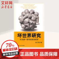 坏世界的研究 作为第一哲学的政治哲学 中国人民大学出版社