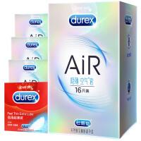 [当当自营]Durex杜蕾斯超薄避孕套安全套AIR至薄幻隐16只+AIR1只*3+倍滑超薄2只 共21只安全套