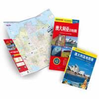 澳大利亚旅游地图+澳大利亚地图册(套装销售)