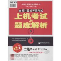 2013年全国计算机等级考试上机考试与题库解析:二级Visual Foxpro(2013年考试专用)(第3版) 全国计算