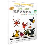 约翰汤姆森简易钢琴教程(5)
