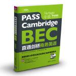 直通剑桥商务英语 中级 学生用书