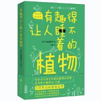 有趣得让人睡不着的植物(日本农学博士、植物学者稻垣荣洋 为你解开植物世界一个个的谜团)