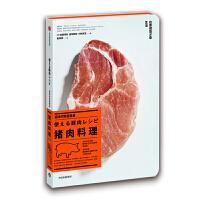 厨神的家庭餐桌・猪肉料理