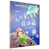小小百科宝典(绘本):和外星人捉迷藏 米吉卡 9787538594034