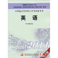 2011专科起点升本科入学考试参考书:英语(电大版)