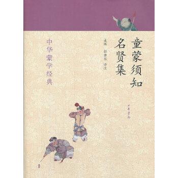 童蒙须知-名贤集(pdf+txt+epub+azw3+mobi电子书在线阅读下载)