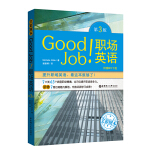 Good Job!职场英语(全彩图本+附赠MP3下载)(第3版)