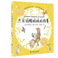 彼得兔的童话世界:杰米玛鸭妈妈的故事