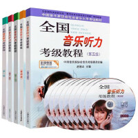 全国音乐听力考级教程附赠CD版 中国音乐家协会社会音乐水平考级教材 钢琴素养音乐家乐理考级书