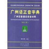 广州话正音字典广州话普通话读音对照