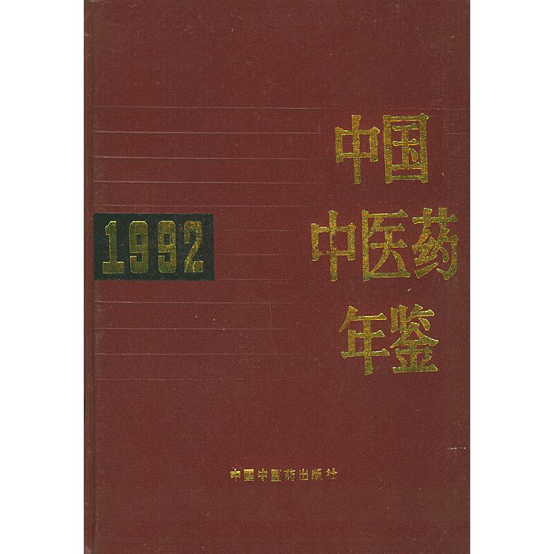 中国中医药年鉴(1992)