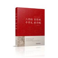 中国传统文化经典荟萃:三字经・百家姓・千字文・弟子规 [宋] 王应麟 9787534486418